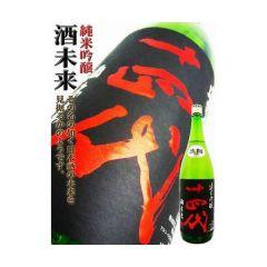 十四代 酒未來 純米吟釀 - 1800ml JYD25