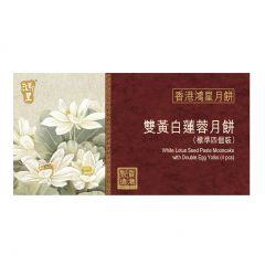 (禮券) 鴻星 - 雙黃白蓮蓉月餅 SKC100001