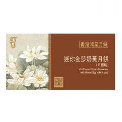 (禮券) 鴻星 - 迷你金莎奶黃月餅 SKC100005
