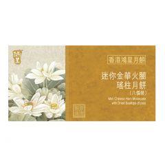 (禮券) 鴻星 - 迷你金華火腿瑤柱月餅 SKC100007