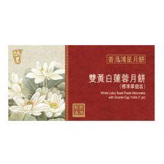 (禮券) 鴻星 - 雙黃白蓮蓉月餅 (單個裝) SKC100009