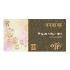 (禮券) 鴻星 - 雙星盈月流心月餅 SKC1010001