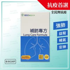IBSOMED - Lung Care Formula (1 box) LC001