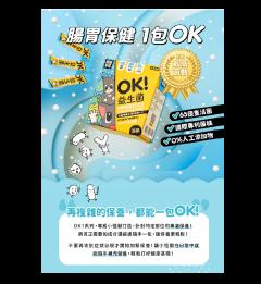 Litomon - OK!益生菌(1.5G×30包) Litomon-supplyment-pro
