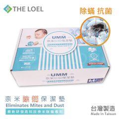 The Loel - 奈米除蟎保潔墊[3種尺寸]
