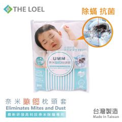 The Loel - Nano Anti-Mites Pillowcase Protector (1pc) Loel_UMM_P