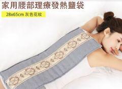 TSK Japan - Infrared thermal energy warming belt menstrual artifact PP2372