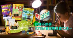 MI STEM - Box (Junior Level
