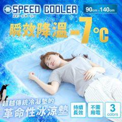 MODERN DECO - 迅速降溫凝膠冰涼墊(冰藍色) MOD02