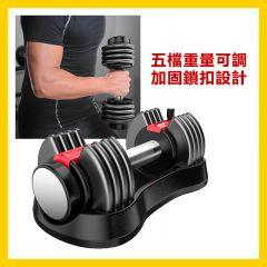 ASK Lifestyle 13kg 可調節重量健身啞鈴 (一個) MOOV-HG0507