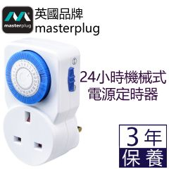 Masterplug - DAILY MECHANICAL SEGMENT TIMER -TMS24 MP-TMS24