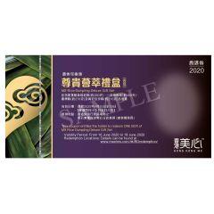 美心 - 尊貴薈萃禮盒 MXRD003