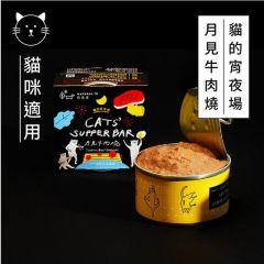 Natural10 - [貓的宵夜場] 牛肉燒 天然主食罐 80g(三罐裝) Natural10-NB-80gx3