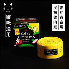 Natural10 - [貓的宵夜場] 昆布雞肉煮 天然主食罐 80g(三罐裝) Natural10-NC-80gx3