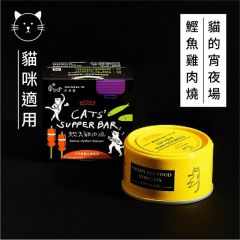 Natural10 - [貓的宵夜場] 鰹魚雞肉燒 天然主食罐 80g(三罐裝) Natural10-NF-80gx3