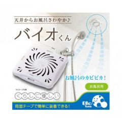 BIO 日本製長效防霉盒 (浴室及室內用)STLNEE23