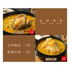 記憶香港 - 二人共享精選鮑魚, 花膠套餐(4件裝)