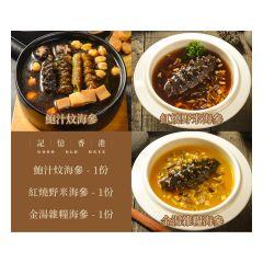 記憶香港 - 二人共享精選海參套餐(3件裝)