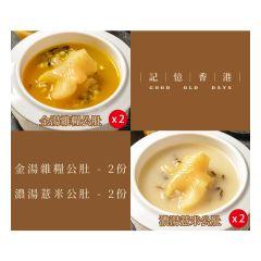 記憶香港 - 二人共享精選花膠公肚套餐(4件裝)