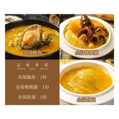 記憶香港 - 二人共享精選南瓜金湯套餐(3件裝)