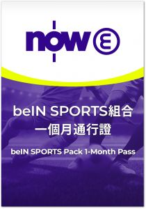 https://redeem.theclub.com.hk/pub/media/catalog/product/n/o/now_e_bein-sports-1month-pass_jun_1.jpg