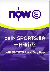 https://redeem.theclub.com.hk/pub/media/catalog/product/n/o/now_e_bein-sports-day-pass_jun_1.jpg