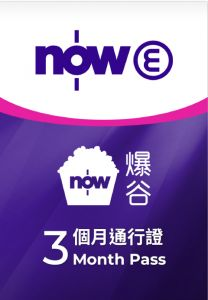 https://redeem.theclub.com.hk/pub/media/catalog/product/n/o/now_e_pass_baogu_3mth_web_1.jpg