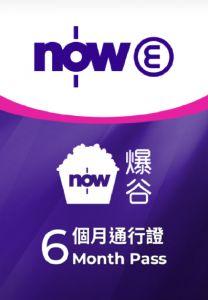 https://redeem.theclub.com.hk/pub/media/catalog/product/n/o/now_e_pass_baogu_6mth_web_1.jpg