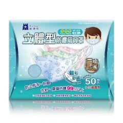 Blue Eagle 3D Child face mask 50pcs/box - Blue NP-3DTS_2