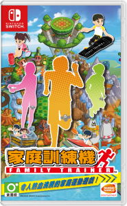 Nintendo Switch遊戲軟體 - 家庭訓練機(含兩個綁腿)