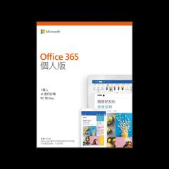 Microsoft Office 365 個人版 (一年授權)