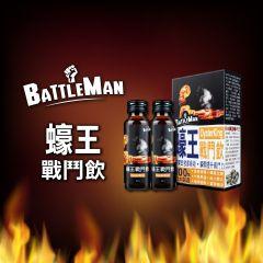 BATTLEMAN - 蠔王戰鬥飲 (1盒) [急救戰鬥力、1支等於36隻蠔] OD001