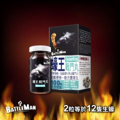 BATTLEMAN - Oyster King (1 box) OK001