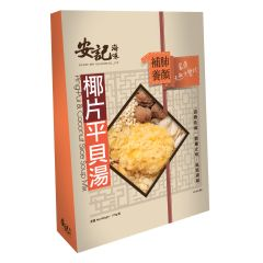 ON Kee - Ping-Pui & Coconut Slice Soup Mix OKDS9963