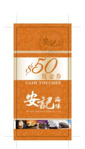 安記 HK$50 電子禮券