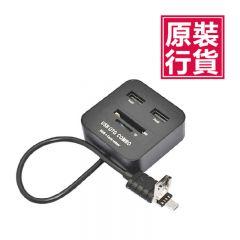 日本TSK - OTG多功能組合讀卡器 P1009