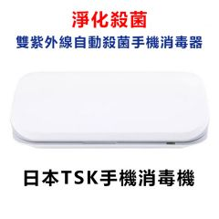 TSK - Dual Ultraviolet Automatic Sterilizer for Mobile Phone P2824 P2824