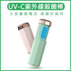 Japan TSK-USB Rechargeable Portable UV Handheld UV Home Disinfection Stick (2 Colours) P3013 P3013