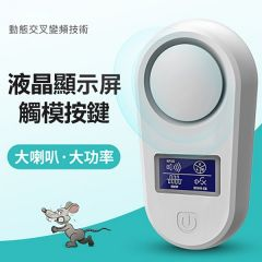 TSK Japan - 2020 new touch screen ultrasonic automatic frequency conversion mosquito repellent