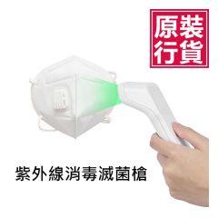 Household travel portable LED ultraviolet disinfection sterilization gun sterilizer