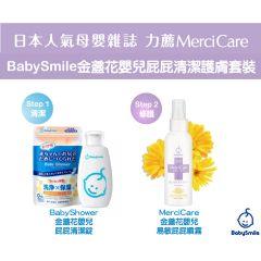 日本BabySmile - BabyShower金盞花嬰兒屁屁潔膚組合
