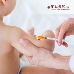 寶寶疫苗注射服務