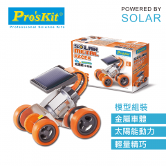 Pro'sKit 太陽能小金剛 GE-681 STEM 玩具
