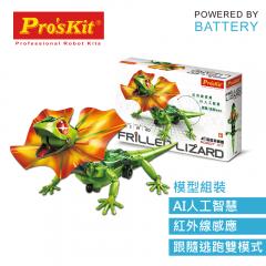 Pro'sKit 紅外線AI智能傘蜥蜴STEM教育玩具