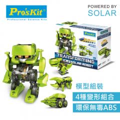 Pro'sKit 太陽能四戰士STEM教育玩具 T4 GE-617