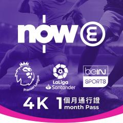 Now E – 英超西甲2021/22 4K一個月賽事通行證 (1張)