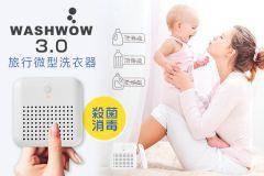 Washwow - 3.0 USB 迷你洗衣器