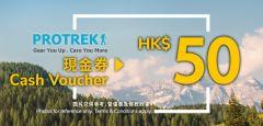 Protrek HK$50/ $100 電子現金券