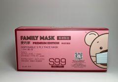 愛的家 - 高級防護版S99口罩 (香港製造版本)