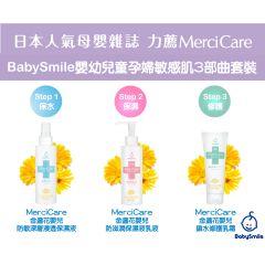 日本BabySmile - 嬰幼兒童孕婦敏感肌3部曲套裝